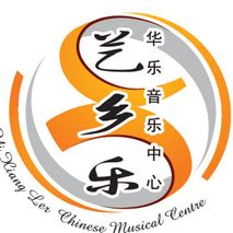 YI XIANG LER CHINESE MUSICAL CENTRE