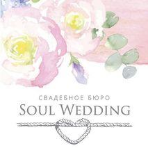 Soul Wedding
