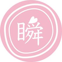 瞬 / shun / - moment -