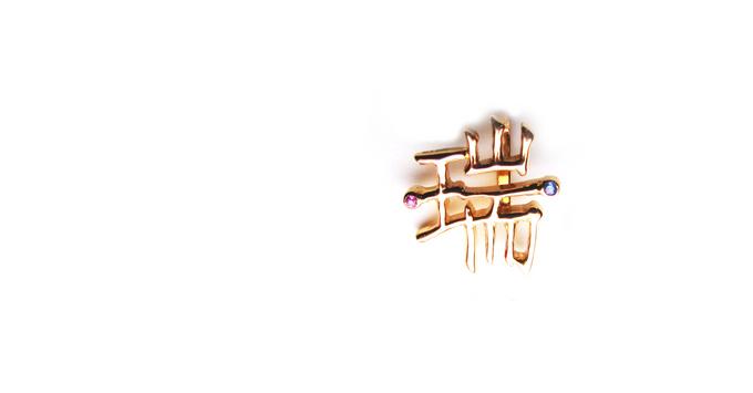 Bespoke CW Jewels by CW Jewels - 019