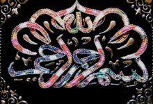 Mahar Kaligrafi Bismillah Guci by Mahar Uang Pernikahan (GlowryInd)