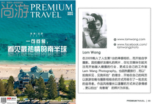 Feature in Magazine <Premium Travel> by lam Wang photography